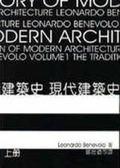 (二手書)現代建築史上