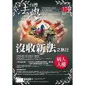 台灣法學雜誌第374期