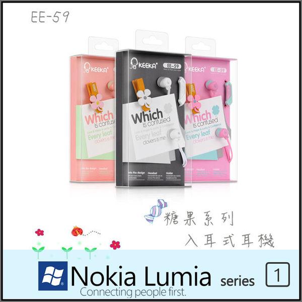☆糖果系列 EE-59 入耳式耳機麥克風/NOKIA Lumia 510/520/530/610/620/625/630/635/636/638/640/640XL