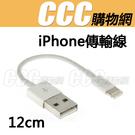 iPhone 充電線 22cm 短線 X...