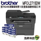 【搭TN-2460原廠10支 ↘16990元】Brother MFC-L2715DW 黑白雷射自動雙面傳真複合機
