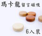瑪卡龍留言磁吸【6入一組】 以6種不同木...