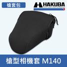【相機內膽包 M140】HAKUBA 單眼保護套 SLIMFIT02 相機包 內袋 HA286243 HA286236