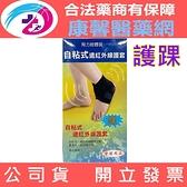 【2003930】(飛力醫療) 自黏式痠痛 - 護踝 (含遠紅外線) *醫材字號* 台灣製