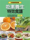 (二手書)吃素養生特效食譜:對症特效食譜(10)