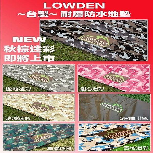 LOWDEN客製化地墊 Coleman 大巨蛋 高頻熱電壓超耐磨夾層網布防潮地墊 (迷彩系) 露營 地墊 地布