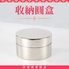 AM-7153X  不鏽鋼收納罐(小)