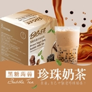 【啡堡】黑糖蒟蒻珍珠奶茶4入/盒