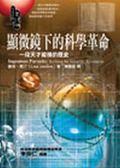 (二手書)顯微鏡下的科學革命:一段天才縱橫的歷史