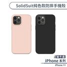 【犀牛盾】iPhone 11 SolidSuit純色款防摔手機殼 保護殼 防摔殼 保護套 軍規防摔