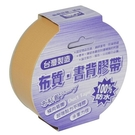 《享亮商城》布質書背膠帶 茶色 36mm*12M  喜臨門  4036-8