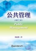 公共管理(增訂二版)