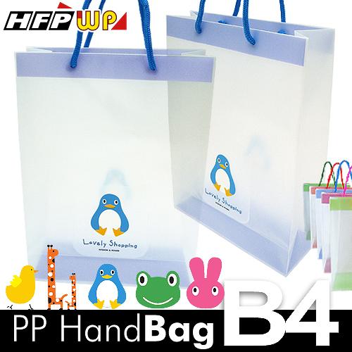【特價】【10個量販】B4購物袋 PP防水耐重  HFPWP台灣製 G314-10