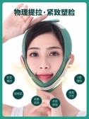 瘦臉神器 繃帶法令紋提拉緊致雙下巴塑形面罩(中秋禮物)