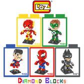LOZ 迷你鑽石小積木 美國英雄 閃電俠 綠光戰警 超人 蜘蛛人 蝙蝠俠  樂高式 組合玩具 原廠正版