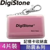◆免運費◆DigiStone 防震多功能4P記憶卡收納盒(4片裝)-霧透粉色 X1個(台灣製造!!)= 耐防震功能!!