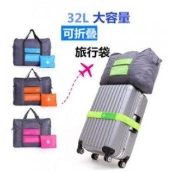 預購-大容量行李箱包手提可摺疊多功能便攜旅行收納袋