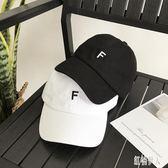 棒球帽遮陽 白色鴨舌帽子女韓版簡約刺繡字母棒球帽女遮陽防曬潮 LJ2248『紅袖伊人』