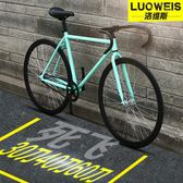 洛維斯死飛自行車倒剎男女學生單車倒騎復古死飛實心胎CY 【Pink Q】