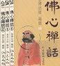 二手書R2YB80~82年初版,一版《佛心禪話 1~6 共6本》慧律法師 派色文