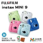 皮質包+底片套裝組【和信嘉】FUJIFILM instax mini9 拍立得相機  MINI 9 公司貨 原廠保固一年