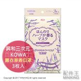 【配件王】現貨 日本製 KOWA 興和三次元 薰衣草香味 口罩 3枚入 花香 服貼 季節轉換 花粉 過敏