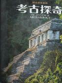 【書寶二手書T3/地理_YJH】考古探奇_探索世界系列