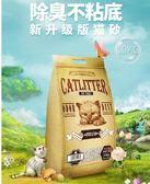 跨年趴踢購西西貓砂包郵10公斤除臭結團貓沙膨潤土幼貓貓砂20斤10kg貓咪用品