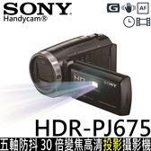 SONY HDR-PJ675 五軸防抖 變焦投影攝影機 ★108/2/17前贈原電(共兩顆)+收納包+座充+大腳架+吹球組