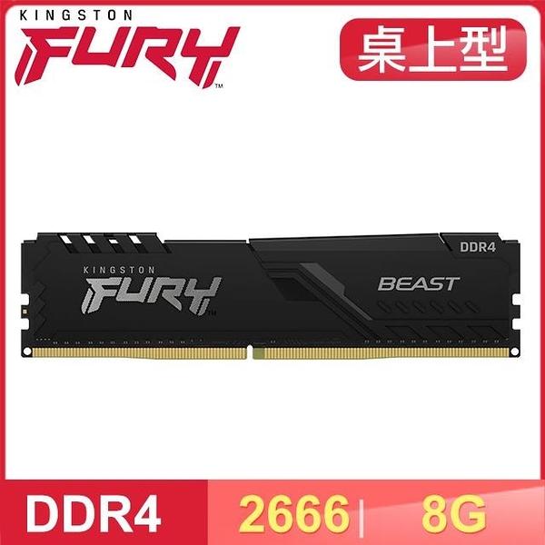 【南紡購物中心】Kingston 金士頓 FURY Beast 獸獵者 DDR4-2666 8GB 桌上型超頻記憶體