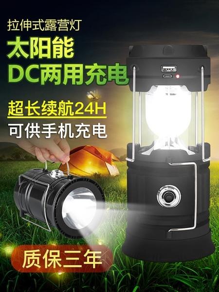 太陽能露營燈馬燈led充電戶外帳篷臺風野營家用便攜應急照明超亮
