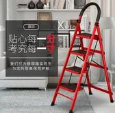 鋁梯梯子家用折疊梯加厚室內人字梯移動樓梯伸縮梯步梯多 扶梯