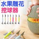 雙頭 不鏽鋼雕花刀 水果挖球器 2合1水果雕花 挖球器 KH014 水果刀 不銹鋼 圓球器 冰勺