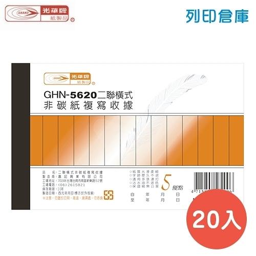 光華牌 5620 橫式二聯收據 (免用統一發票) (20本/盒)