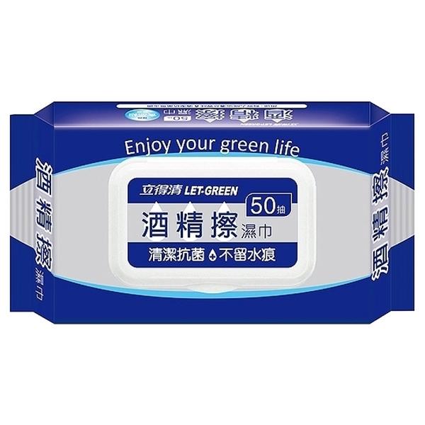 立得清 酒精擦濕巾 50抽 保濕蓋 酒精擦 濕紙巾 擦拭巾 6507