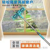 擦窗器 擦玻璃器雙面伸縮桿擦窗神器高樓刮水器清潔清洗刷洗窗戶家用 CP3261【甜心小妮童裝】