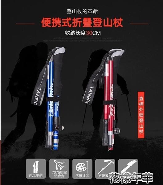 新款輕短摺疊登山杖 伸縮手杖 戶外徒步爬山登山裝備多功能棍 花樣年華