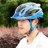 自行車頭盔公路車山地車騎行頭盔一體成型男女安全帽超輕單車裝備    易家樂