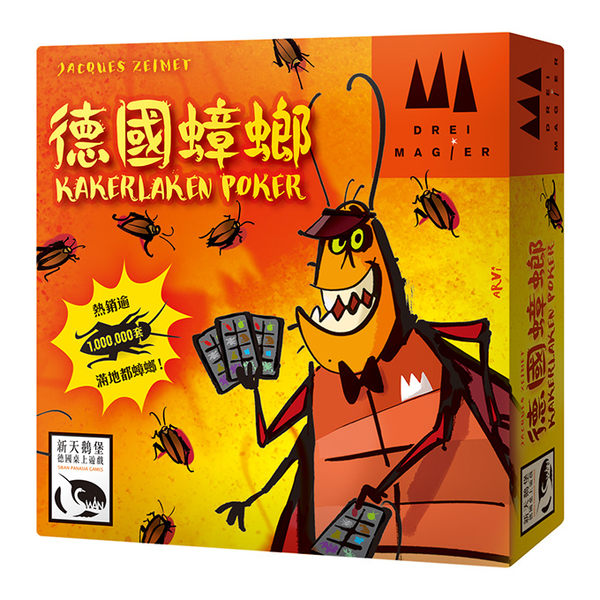 【新天鵝堡】Kakerlakenpoker 德國蟑螂 - 繁中正版桌遊《熱門益智遊戲》中壢可樂農莊