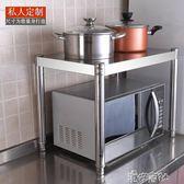 置物架 不銹鋼架單層廚房置物架微波爐架烤箱架櫥柜臺面收納整理架調料架YYS 港仔社會
