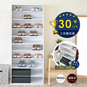【Hopma】十層開放式鞋櫃/收納櫃-時尚白