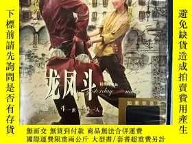 二手書博民逛書店龍鳳鬥罕見DVD 杜琪峯Y37363 遼寧文化藝術音像出版社