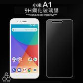 E68精品館 9H 鋼化玻璃 小米 A1 5.5吋 android one 手機保護貼 螢幕 保護貼 防刮 防爆 鋼膜 玻璃貼