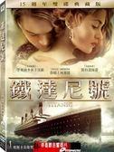 【停看聽音響唱片】【DVD】鐵達尼號15週年雙碟典藏版