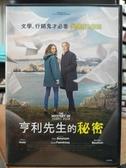 挖寶二手片-P19-046-正版DVD-電影【亨利先生的秘密】-法布萊斯魯奇尼 卡蜜兒克汀(直購價)