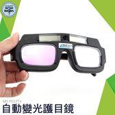 MIT-PG177+ 自動變光護目鏡 太陽能自動變光 (附眼鏡保護盒) 利器五金