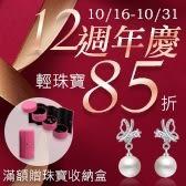 品牌12週慶 輕珠寶85折滿5000贈珠寶收納盒