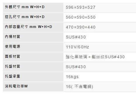 【歐雅系統家具】林內 Rinnai 炊飯器收納櫃 RVD-6010(60CM)
