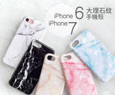 實拍5色現貨 iPhone 8 / 7 Plus 大理石紋手機殼 保護殼 保護套