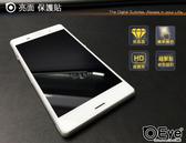 【亮面透亮軟膜系列】自貼容易forSONY XPeria E4g E2053 手螢幕貼保護貼靜電貼軟膜e